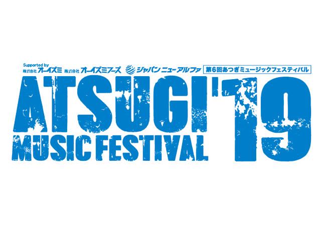 第6回あつぎミュージックフェスティバル Supported by 株式会社オーイズミ 株式会社オーイズミフーズ ジャパンニューアルファ