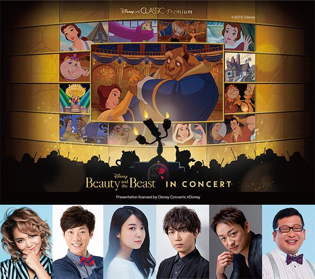 『美女と野獣』イン・コンサート