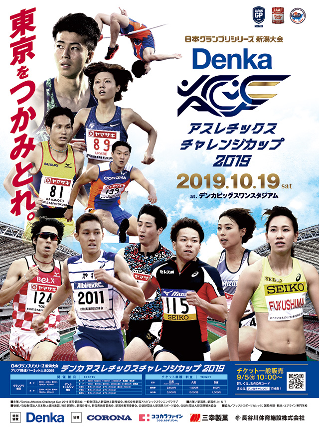 Denka Athletics Challenge Cup 2019