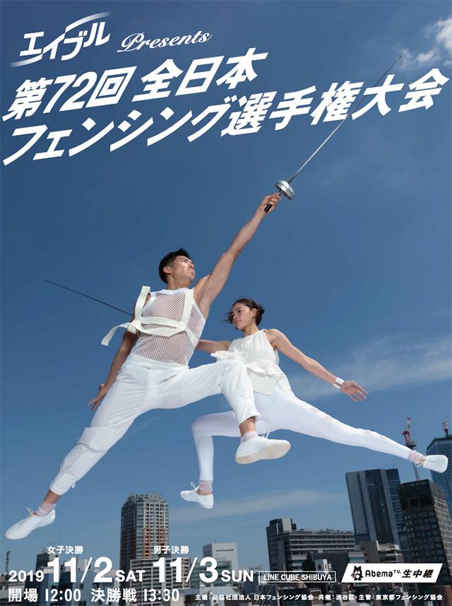 エイブルPresents第72回全日本フェンシング選手権大会