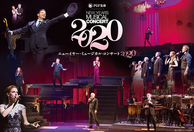PGF生命 presents 『ニューイヤー・ミュージカル・コンサート 2020』