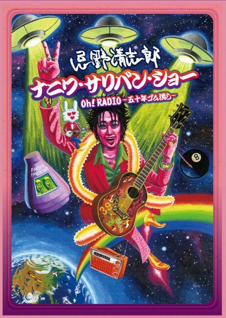 忌野清志郎 ナニワ・サリバン・ショー