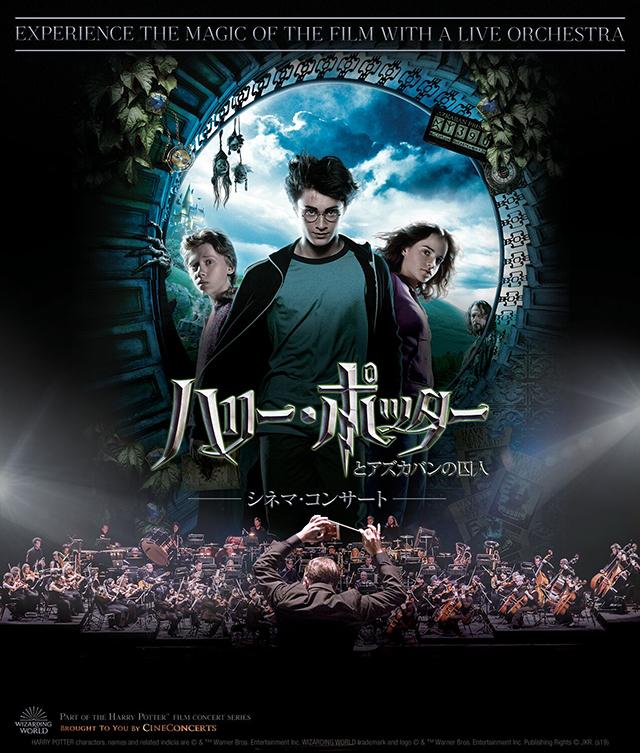 ハリー・ポッター™ シネマ・コンサート シリーズ第3弾!『ハリー・ポッターとアズカバンの囚人™』