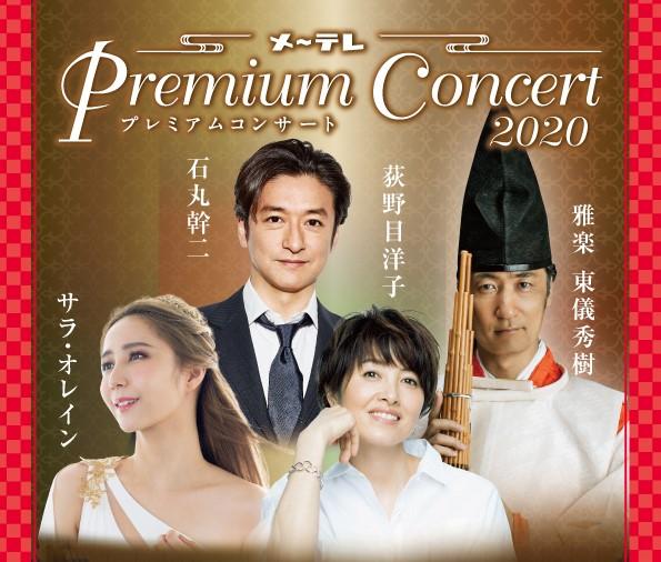 メ〜テレ Premium Concert 2020