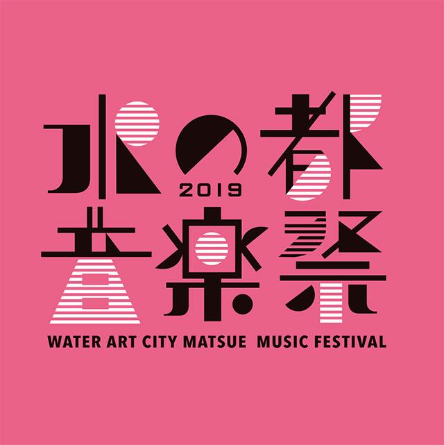 「水の都音楽祭2019」松江宍道湖畔岸公園で開催!