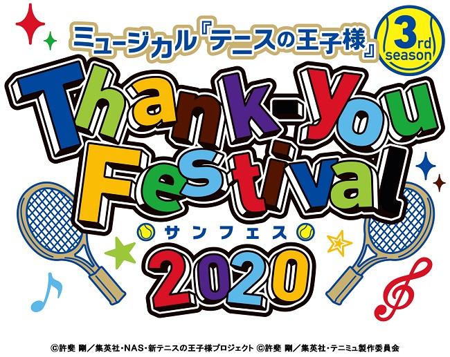 ミュージカル『テニスの王子様』Thank−you Festival 2020