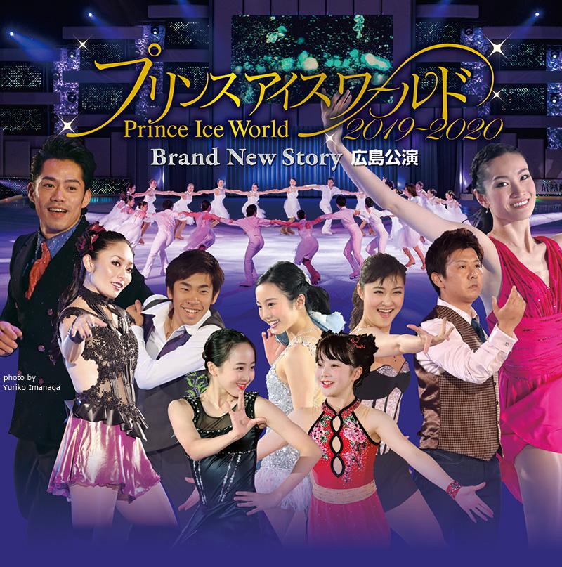 プリンスアイスワールド2019-2020 ~Brand New Story~ 広島公演
