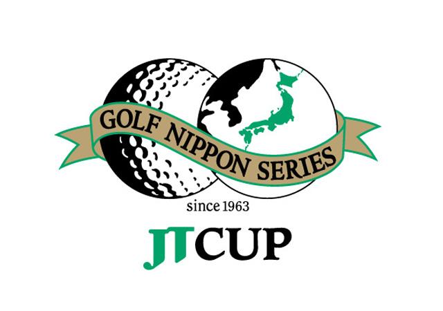 第56回ゴルフ日本シリーズJTカップ