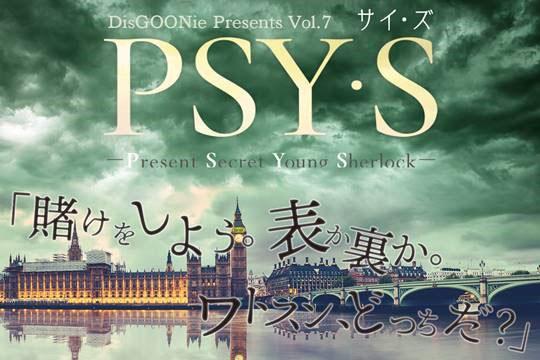 舞台「PSY・S」 〜PRESENT SECRET YOUNG SHERLOCK〜