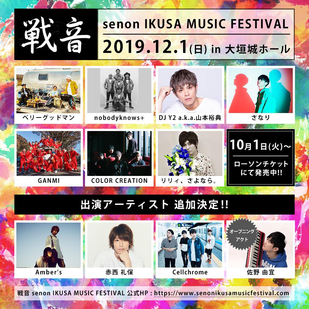 戦音senon IKUSA MUSIC FESTIVAL'19 in 大垣城ホール