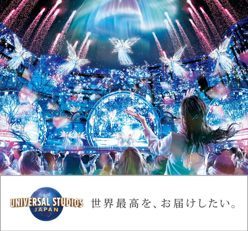 ユニバーサル・スタジオ・ジャパン『クリスタルの約束』特別鑑賞エリア入場券