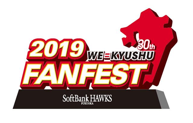 福岡ソフトバンクホークス ファンフェスティバル2019