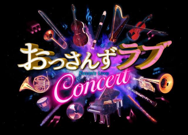 おっさんずラブコンサート