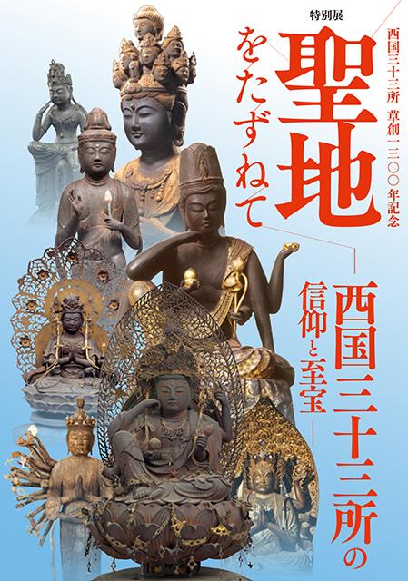 特別展「聖地をたずねて-西国三十三所の信仰と至宝-」