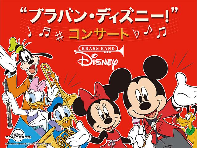 """""""ブラバン・ディズニー!""""コンサート 2020"""