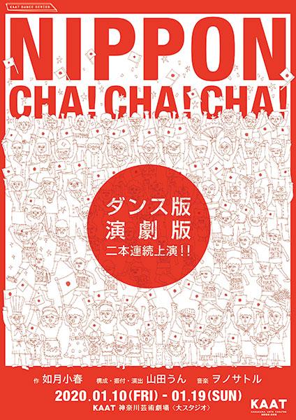 前田旺志郎 出演!NIPPON・CHA!CHA!CHA!