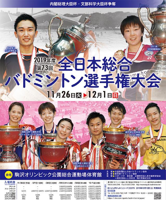 2019年度 第73回全日本総合バドミントン選手権大会