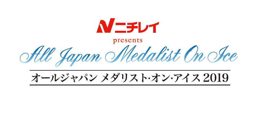 オールジャパン メダリスト・オン・アイス 2019