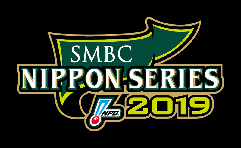 SMBC日本シリーズ2019