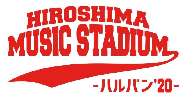 HIROSHIMA MUSIC STADIUM−ハルバン'20−