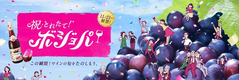 2019 ボジョパ in ユニバーサル・スタジオ・ジャパン
