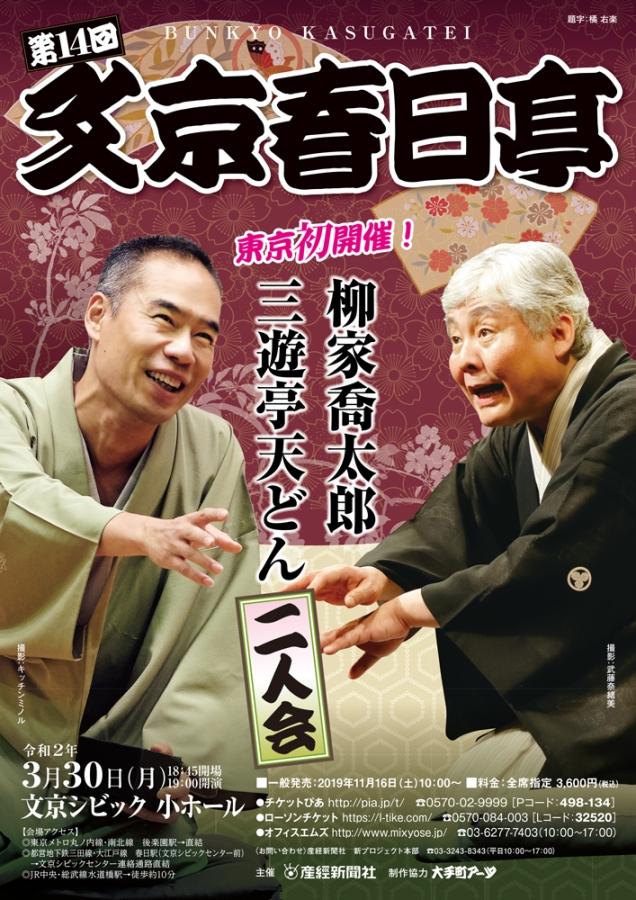 第14回文京春日亭「柳家喬太郎・三遊亭天どん二人会」