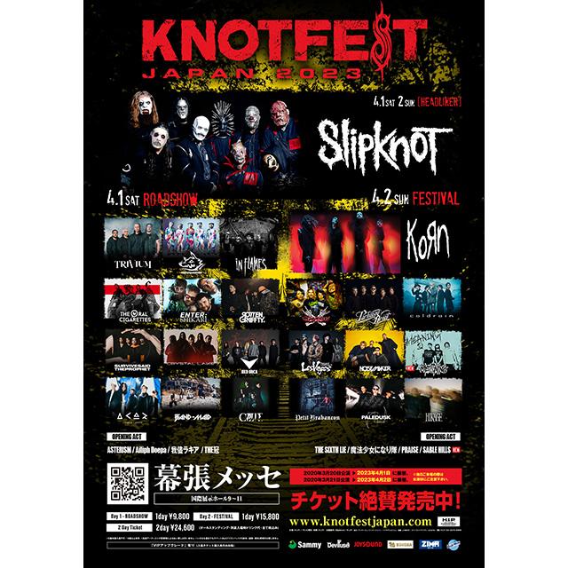 『KNOTFEST JAPAN 2020』開催!