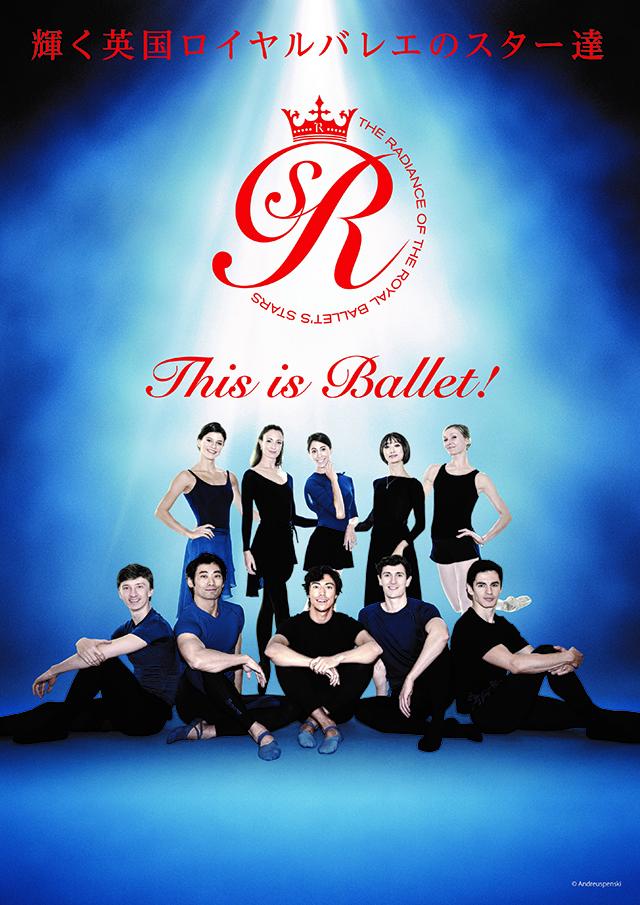 輝く英国ロイヤルバレエのスター達