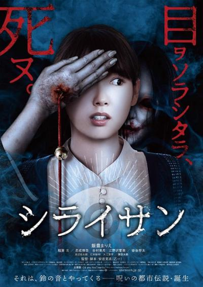 映画「シライサン」メインポスター