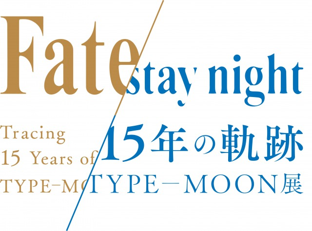 TYPE-MOON展 Fate/stay night