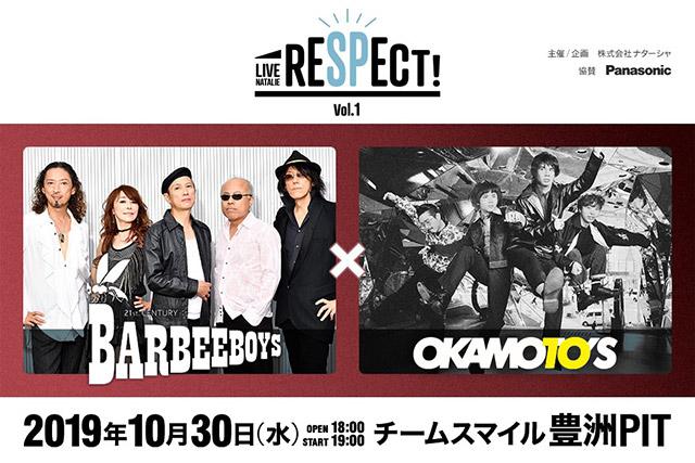 ライブナタリー Presents RESPECT! Vol.1