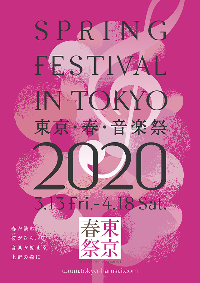 東京・春・音楽祭2020