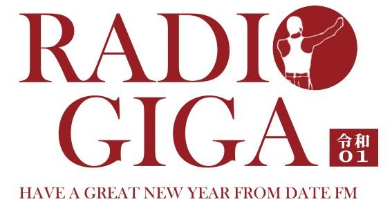 RADIO GIGA 令和01