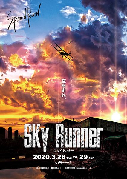 SPINNIN RONIN『SKY RUNNER』