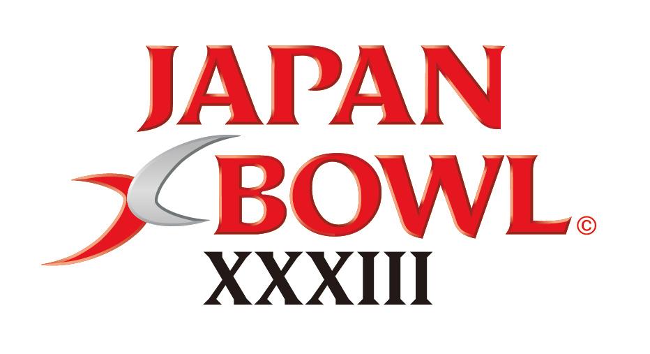 JAPAN X BOWL XXXⅢ 第33回アメリカンフットボール日本社会人選手権