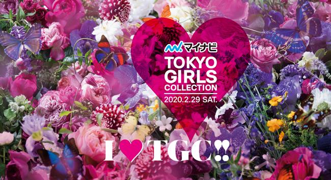 第30回 マイナビ 東京ガールズコレクション2020 SPRING/SUMMER メインイメージ