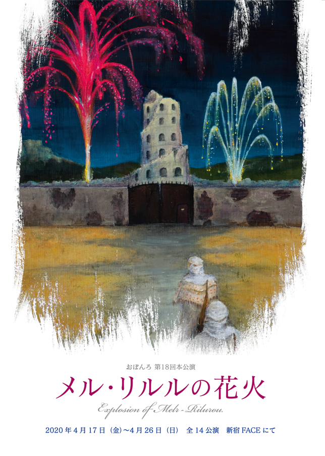 おぼんろ 第18回本公演「メル・リルルの花火」
