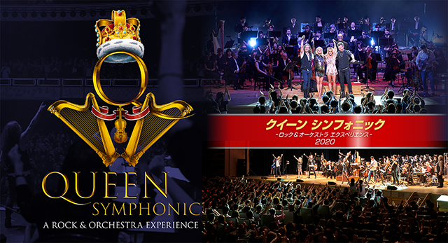 QUEEN SYMPHONIC -A ROCK & ORCHESTRA EXPERIENCE- 2020