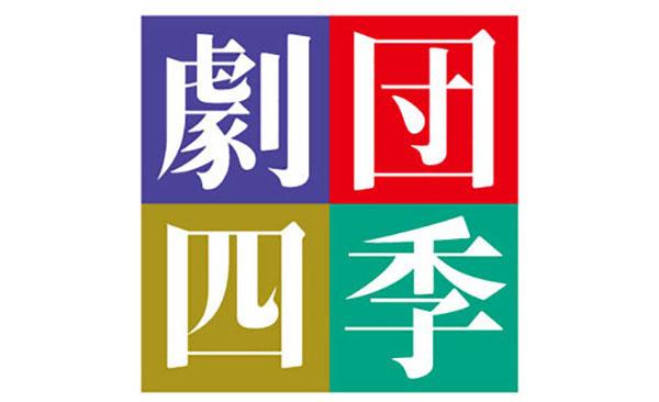 劇団四季『ジョン万次郎の夢』