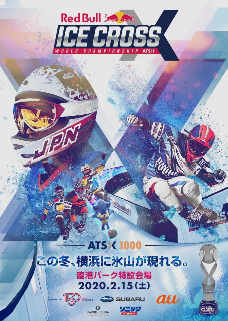 ATSX 1000 / Red Bull Ice Cross World Championship Yokohama 2020