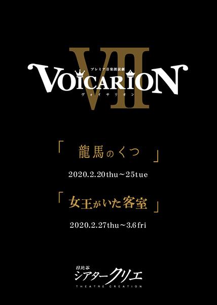 プレミア音楽朗読劇『VOICARION VII』