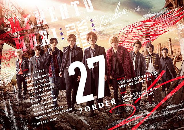 真田佑馬 出演!『27- 7ORDER -』