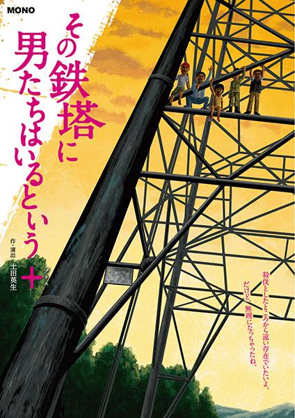 MONO 第47回公演「その鉄塔に男たちはいるという+」
