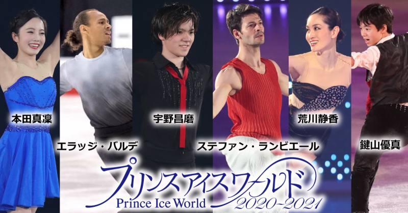 プリンスアイスワールド2020-2021 in YOKOHAMA