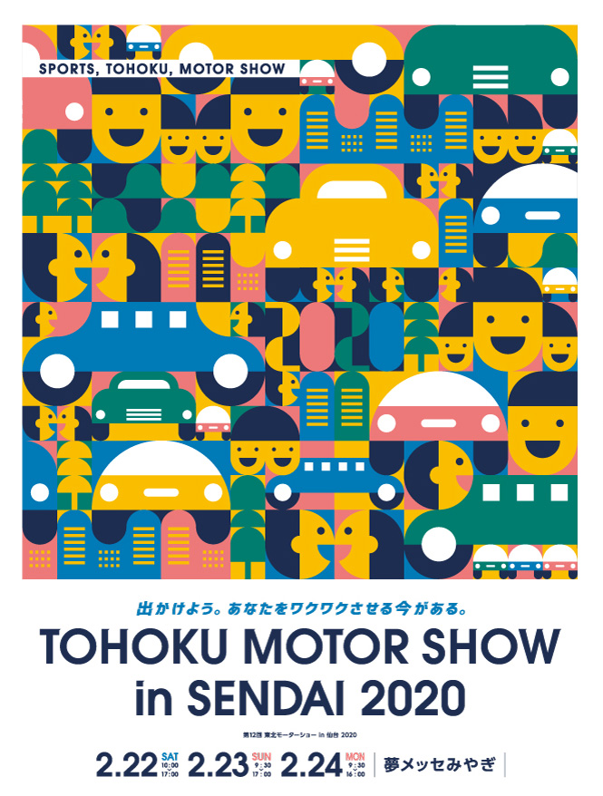 第12回 東北モーターショー in 仙台 2020