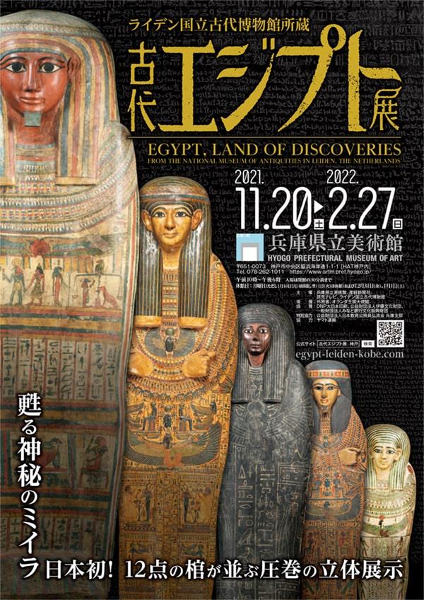 特別展「ライデン国立古代博物館所蔵 古代エジプト展」