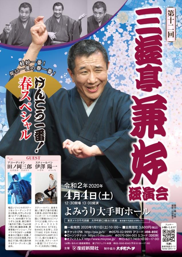 けんこう一番!令和最初の春スペシャル「三遊亭兼好独演会」