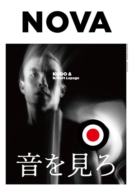鼓童×ロベール・ルパージュ〈NOVA〉