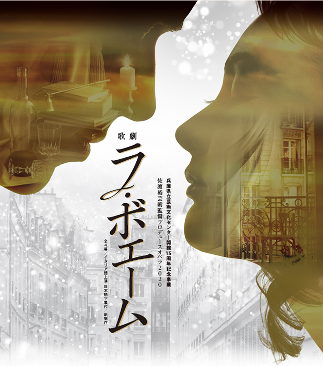 佐渡裕芸術監督プロデュースオペラ2020関連企画