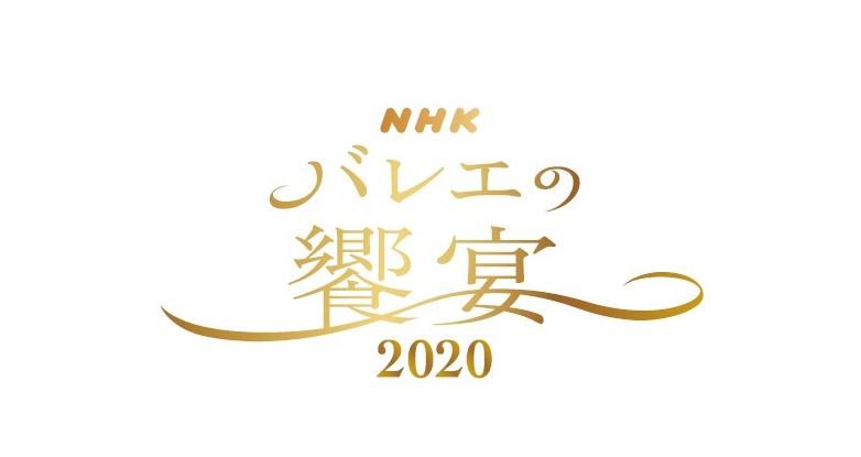 NHKバレエの饗宴2020